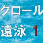 クロール遠泳1