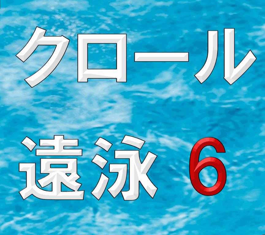クロール遠泳6