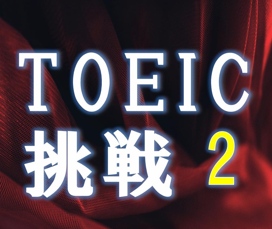 TOEICへの挑戦2