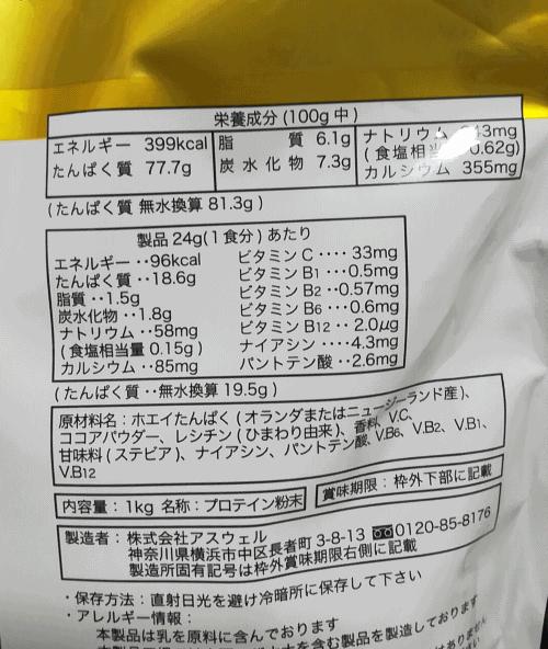 プロテインの成分