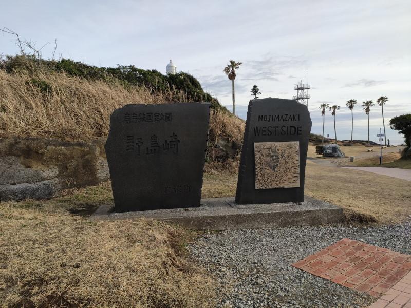 野島崎・地石碑