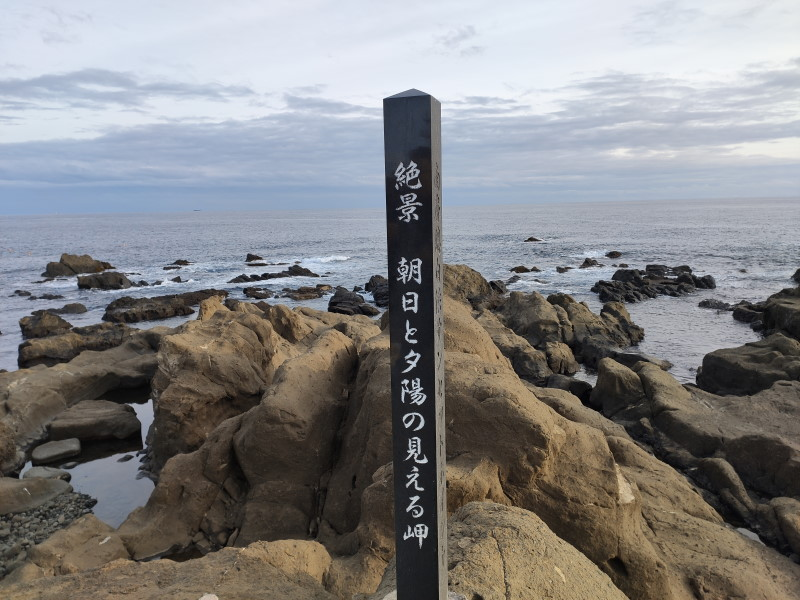 野島崎・朝日と夕陽の見える岬